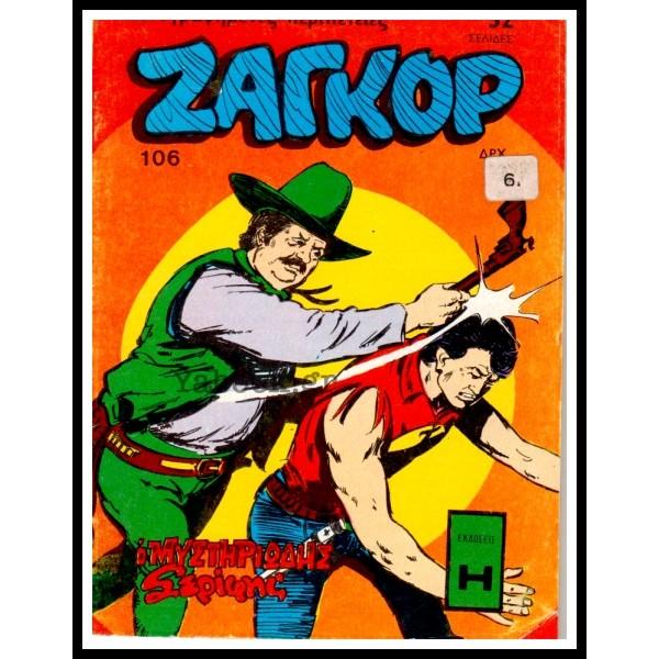 ΖΑΓΚΟΡ #106: Ο ΜΥΣΤΗΡΙΩΔΗΣ ΣΕΡΙΦΗΣ