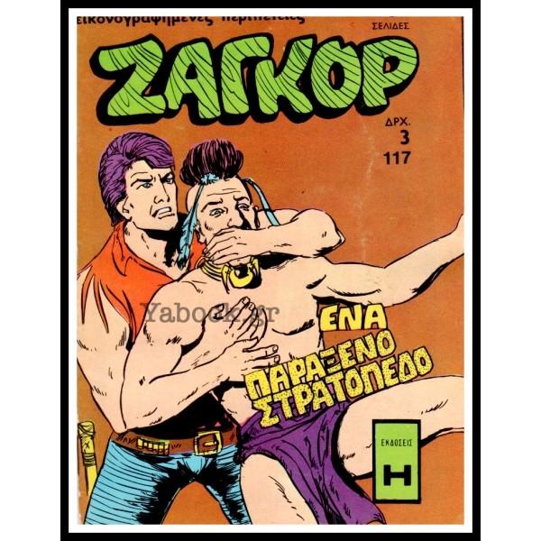 ΖΑΓΚΟΡ #117: ΕΝΑ ΠΑΡΑΞΕΝΟ ΣΤΡΑΤΟΠΕΔΟ
