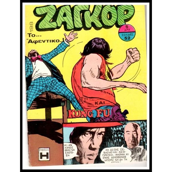 ΖΑΓΚΟΡ #198: ΤΟ...ΑΦΕΝΤΙΚΟ...!ΚΑΙ...KUNG FU