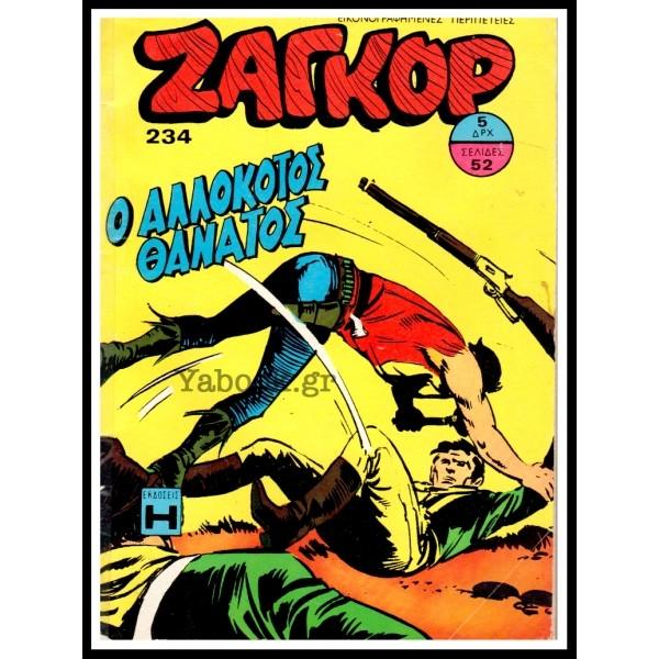 ΖΑΓΚΟΡ #234: Ο ΑΛΛΟΚΟΤΟΣ ΘΑΝΑΤΟΣ