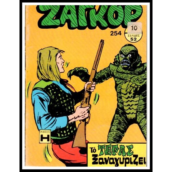ΖΑΓΚΟΡ #254: ΤΟ ΤΕΡΑΣ ΞΑΝΑΓΥΡΙΖΕΙ