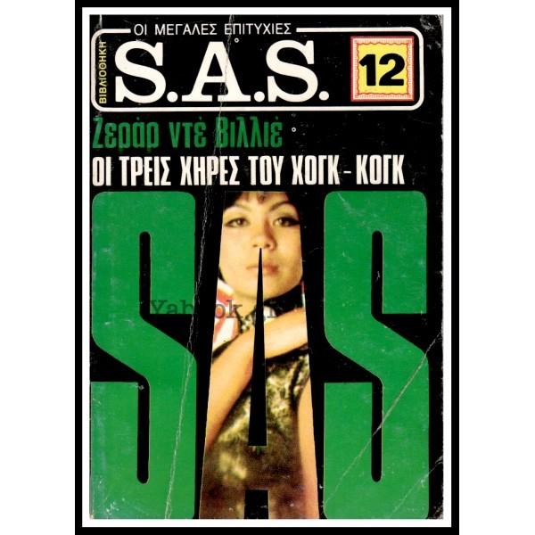 ΒΙΠΕΡ #12: S.A.S. - ΟΙ ΤΡΕΙΣ ΧΗΡΕΣ ΤΟΥ ΧΟΓΚ-ΚΟΓΚ