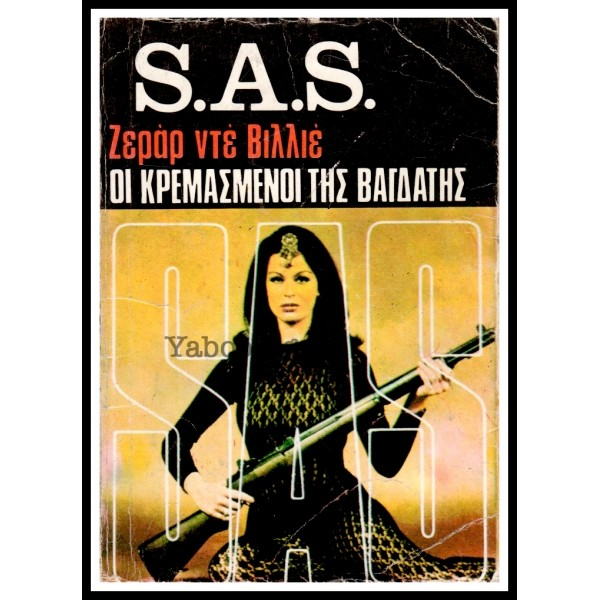 ΒΙΠΕΡ S.A.S. : ΟΙ ΚΡΕΜΑΣΜΕΝΟΙ ΤΗΣ ΒΑΓΔΑΤΗΣ