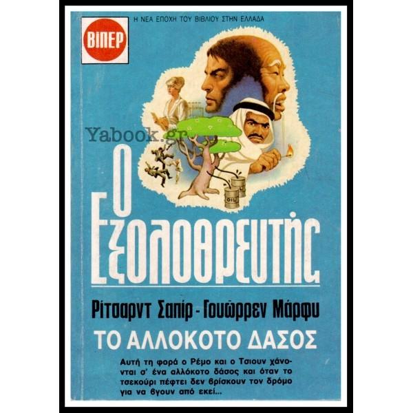 ΒΙΠΕΡ #1969: ΤΟ ΑΛΛΟΚΟΤΟ ΔΑΣΟΣ