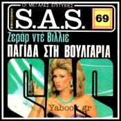 SAS - ΖΕΡΑΡ ΝΤΕ ΒΙΛΛΙΕ