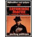 ΒΙΠΕΡ ΒΙΒΛΙΟΘΗΚΗ ΤΟΥ ΤΡΟΜΟΥ #54: ΣΑΤΑΝΙΚΟΣ ΜΑΓΟΣ - Η ΤΡΑΠΟΥΛΑ ΤΟΥ ΘΑΝΑΤΟΥ