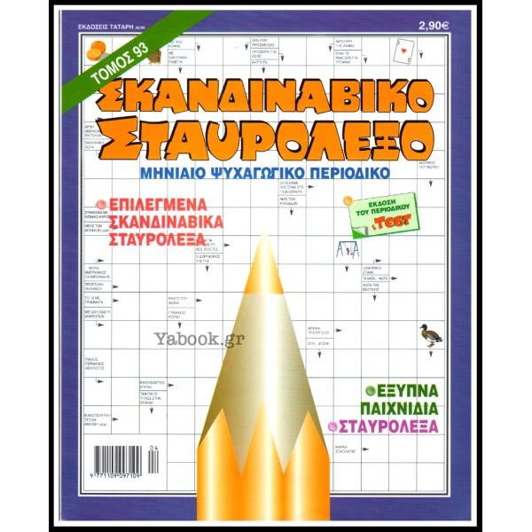 ΣΚΑΝΔΙΝΑΒΙΚΟ ΣΤΑΥΡΟΛΕΞΟ ΤΟΜΟΣ #93