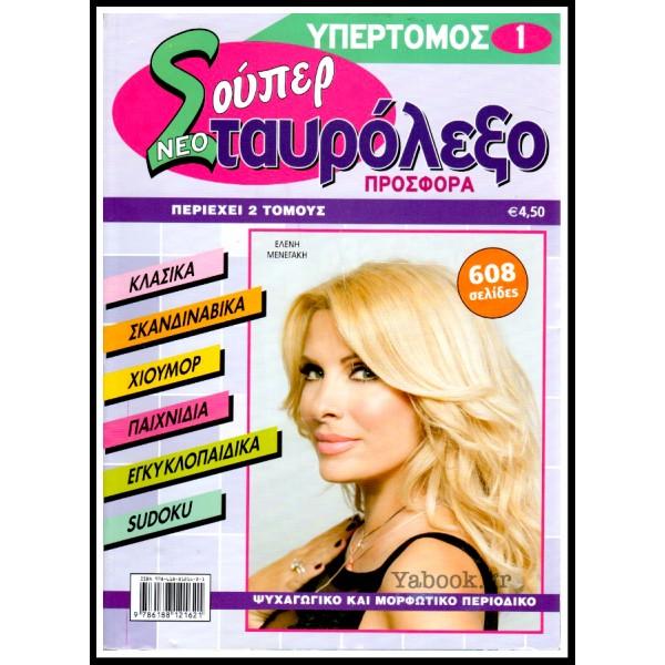 ΣΤΑΥΡΟΛΕΞΟ ΣΟΥΠΕΡ ΝΕΟ ΠΡΟΣΦΟΡΑ #1