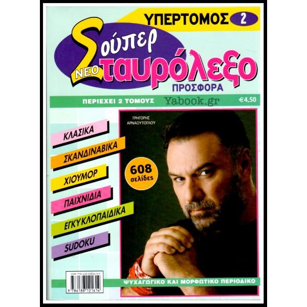 ΣΤΑΥΡΟΛΕΞΟ ΣΟΥΠΕΡ ΝΕΟ ΠΡΟΣΦΟΡΑ #2